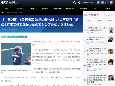 中日・石川昂弥、4番の仕事! チームを6連勝に導く2点勝ち越しタイムリースリーベースヒットを放つ!!!【動画】
