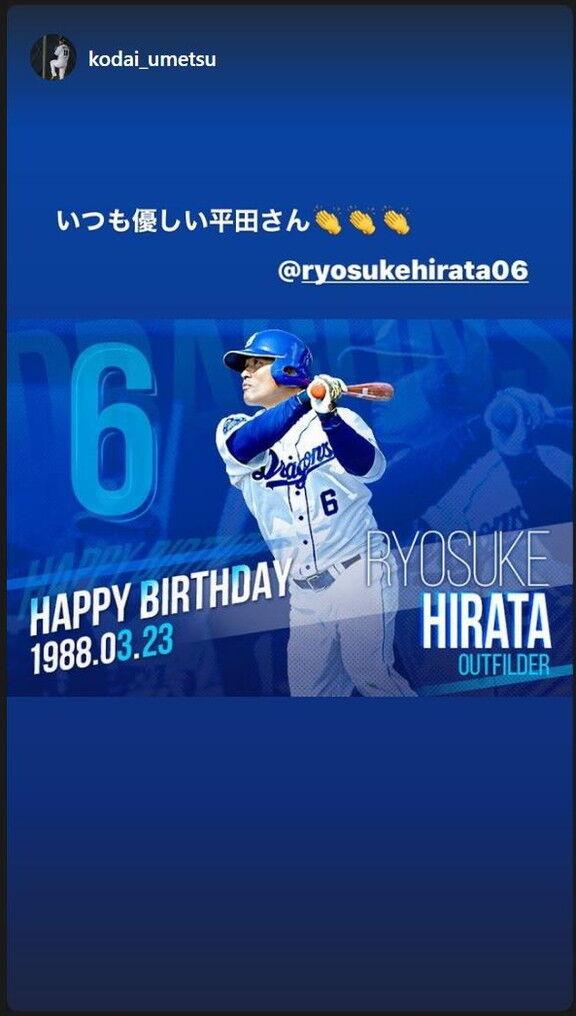 中日・梅津晃大投手「いつもかっこいい遠藤さんが生まれた日です」 遠藤一星選手「いつもくそ生意気なうめちゃん。ありがとう♡」
