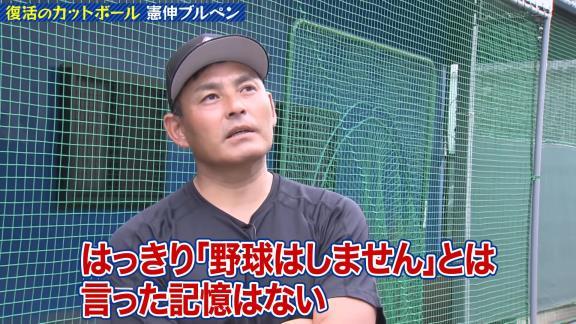 川上憲伸さんが現役復帰!?「心のどこかに目指したい気持ちはある」 5年ぶりのブルペン投球でエゲツないカットボールを披露!【動画】