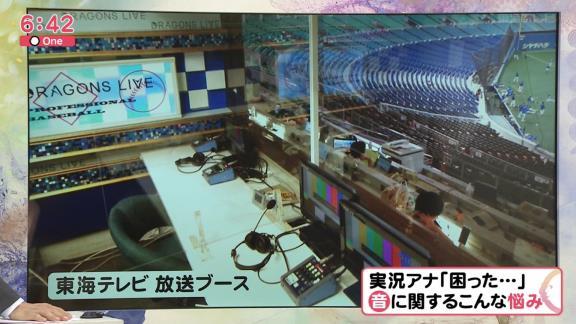ナゴヤドームが実況筒抜け防止へ 東海テレビ放送ブースはアクリル板を設置して対策