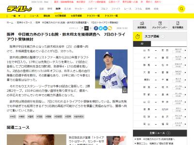 阪神が中日戦力外の鈴木翔太投手を獲得調査へ! 再起が可能かどうかを慎重に見極め