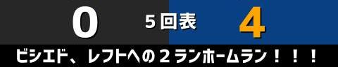 5月1日(土) セ・リーグ公式戦「巨人vs.中日」【試合結果、打席結果】 中日、9-6で勝利! 激しい打ち合いを制して2連勝!!!