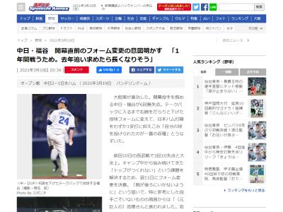 中日・福谷浩司投手、開幕直前に投球フォームを変更する 周囲からは…「岩隈さんと言われました」