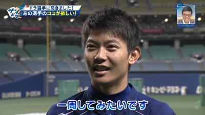 中日・岡田俊哉投手「ホームラン打ってダイヤモンド一周してみたいです。一周されることはよくあるんですけど」