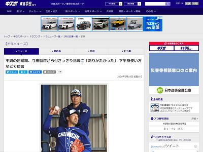 大炎上の翌日に… 中日・与田監督が阿知羅拓馬投手に愛の直接指導「ローテーションに入って活躍してもらいたい」
