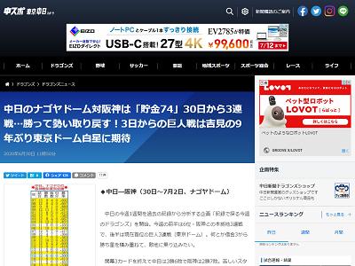 中日にとってナゴヤドーム阪神戦は歴史上最も相性がいいカード?【年度別成績】