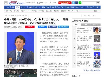 中日・岡野祐一郎、100万円減の年俸1100万円でサイン…「登板チャンスをいただいたのに勝利に貢献できなかったのはすごい悔しいです」