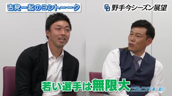 井端弘和さんが予想する2021年のセ・リーグ首位打者とは…?【動画】