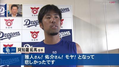 中日・阿知羅拓馬、松井雅人を抱きしめる「行かないで…」