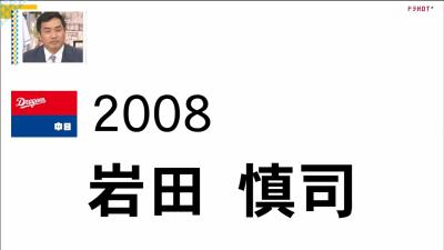 """名捕手・谷繁元信も捕れない魔球 岩田慎司さんが投じた""""マジカルフォーク"""""""