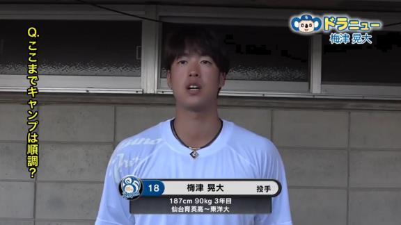 中日・遠藤一星選手「似合わない」 梅津晃大投手「背番号18が似合っているって言われるように頑張ります」【動画】