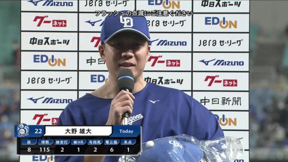 中日・大野雄大投手「9回はちょっと厚かましいと思ったので、あいつが怪我をしたのも8回だったし、1年間あいつが帰ってくるまで8回はこの曲にしたい」