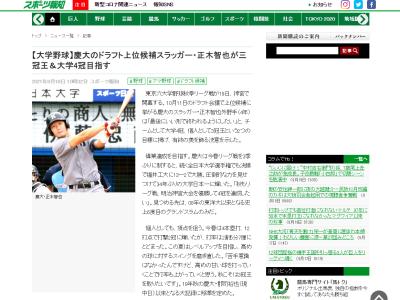 慶大・正木智也は本職の外野に復帰、現中日・郡司裕也以来となる三冠王が目標「秋こそは三冠王を獲りたいです」