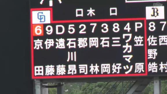 中日・仁村徹2軍監督「京田はだいぶ良くなってますね」