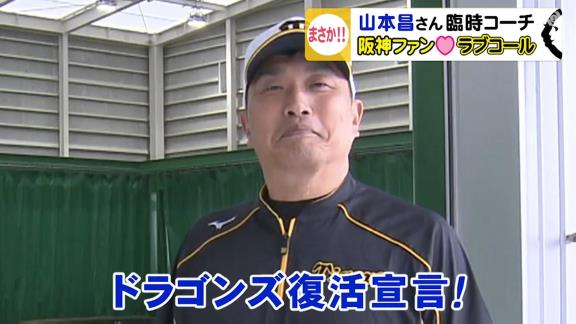 阪神ファンがラブコール「昌さんはタイガースのもの!」 東海テレビが山本昌さんに直撃取材「このままずっと阪神の人に…?」【動画】