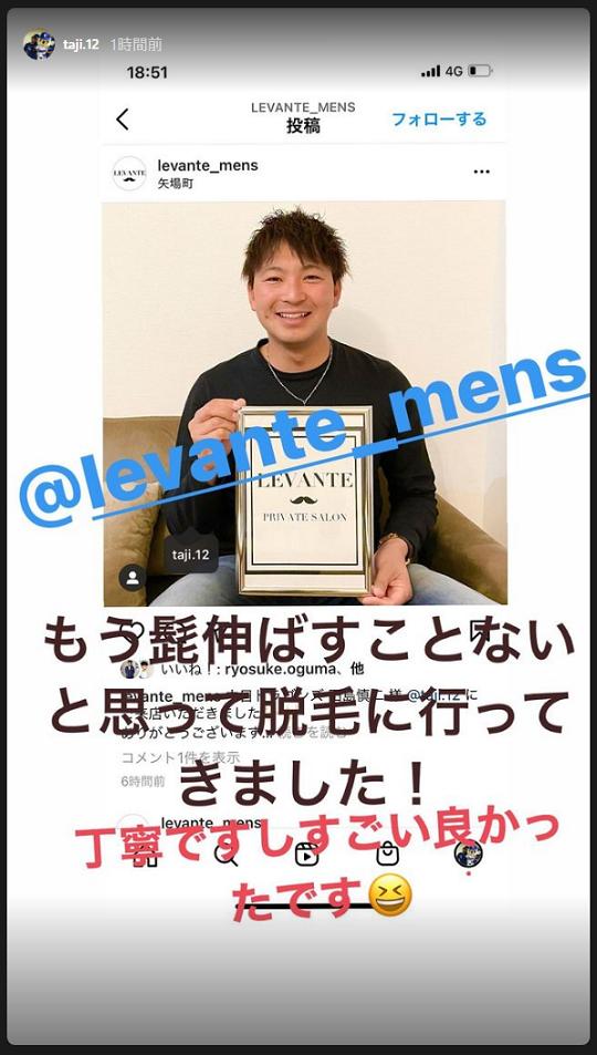 中日・田島慎二投手「もうこのヒゲ面になることはないだろう、、」 脱毛を行った結果…?