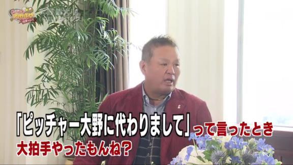 金村義明さん「関西のタイガースファンが大野、大野とうるさかった。耳入っていました?」 中日・大野雄大投手「入っていました(笑)」【動画】