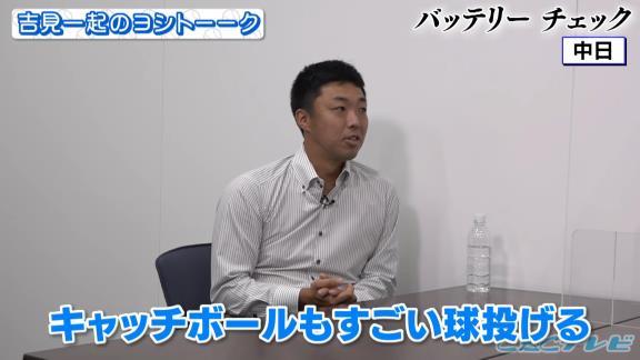 谷繁元信さん「大野雄大のキャッチボールはアマチュアに見せたくない」