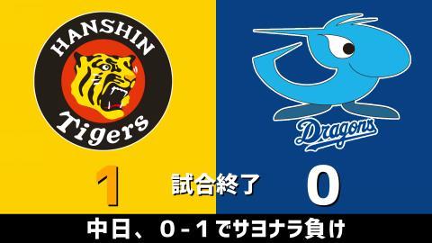 4月3日(土) セ・リーグ公式戦「阪神vs.中日」【試合結果、打席結果】 中日、0-1でサヨナラ負け…