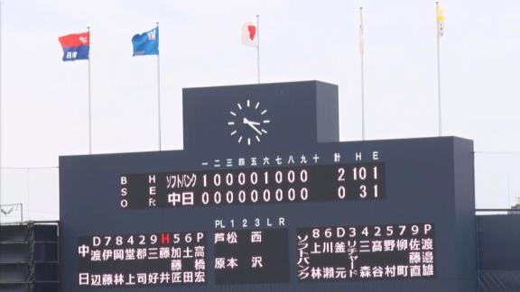 4月16日(金) ファーム公式戦「中日vs.ソフトバンク」【試合結果、打席結果】 中日2軍、0-2で敗戦…チャンスであと1本が出ず…