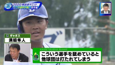 ギャオス内藤さん「溝脇隼人が中日キャンプで一番輝いていた野手です!」 槙原寛己さん「石川昂弥をすっごく応援してる!」