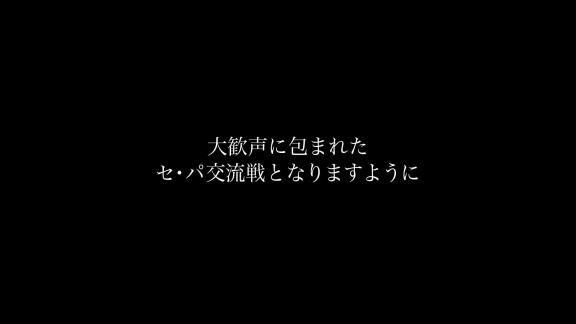 パ・リーグTV「今年もセ・リーグは強かった」【動画】
