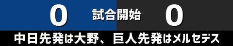 9月30日(木) セ・リーグ公式戦「中日vs.巨人」【試合結果、打席結果】 中日、1-0で勝利! 投手陣が圧巻の完封リレー!今季初の同一カード3連勝を決める!!!