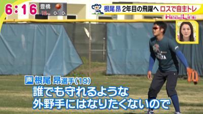 中日・根尾昂「誰でも守れるような外野手にはなりたくない。外野手をやるからには上を求めて」