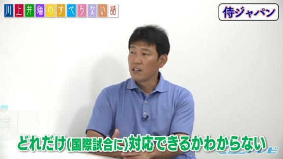 侍ジャパン・井端弘和コーチが明かした代表選手選出の裏側【動画】