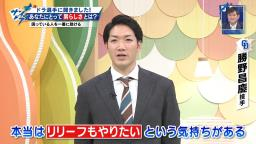 中日・勝野昌慶投手、リリーフ志望だった…?