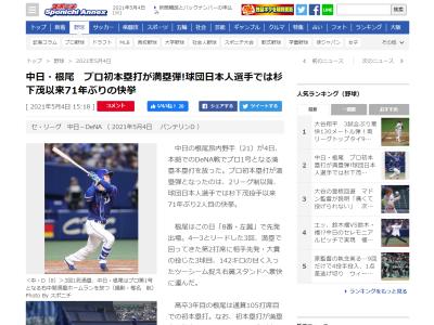 """中日・根尾昂が達成した""""プロ初本塁打が満塁ホームラン""""、前回達成した中日の日本人選手はあのお方…"""