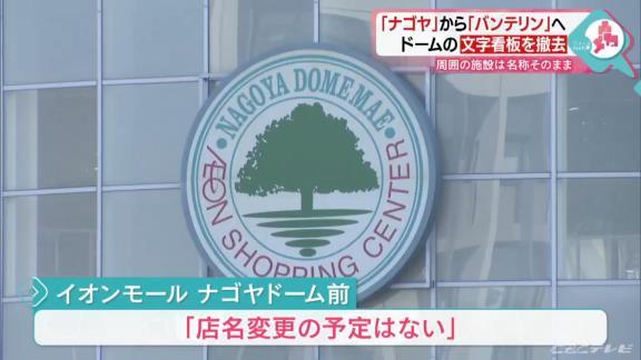 さよならナゴヤドーム… 『ナゴヤドーム』の文字看板の取り外し作業がついに行われる…【動画】
