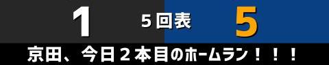9月10日(金) セ・リーグ公式戦「巨人vs.中日」【試合結果、打席結果】 中日、10-1で勝利! 打線爆発!今季初の二桁得点で大勝!!!