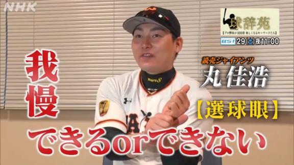 2月29日放送 球辞苑「選球眼」