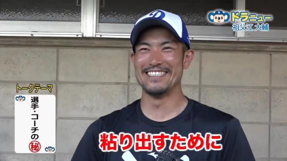 中日・祖父江大輔投手「門倉健コーチが白身を捨てて黄身だけで卵かけご飯を食べる勿体ないことをしています。注意しています、いっつも(笑)」【動画】