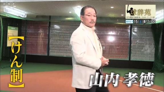 2月15日放送 球辞苑「特別編 奇策・裏ワザ集」