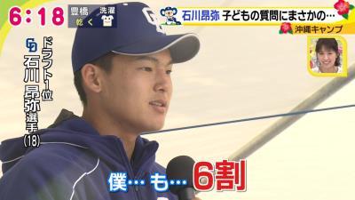 中日ドラフト1位・石川昂弥に野球少年から質問 今年の目標は…「打率6割」!?