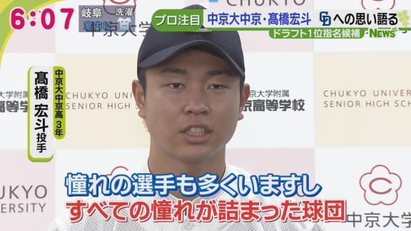 中京大中京・高橋宏斗投手、中日ドラゴンズは…「全ての憧れがつまったチーム」