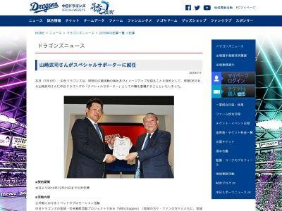 山﨑武司さんがスペシャルサポーターに就任