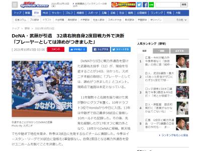 元中日、DeNA・武藤祐太投手が現役引退へ…「プレーヤーとしては、諦めがつきました」