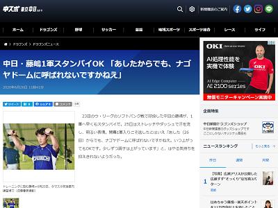 中日・藤嶋健人、1軍スタンバイOK!「あした(26日)からでも、ナゴヤドームに呼ばれないですかねえ…」