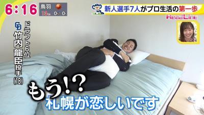中日ドラフト6位・竹内龍臣投手、札幌が恋しくなる…