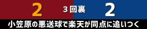 6月9日(水) セ・パ交流戦「楽天vs.中日」【試合結果、打席結果】 中日、7-3で勝利! 再び交流戦首位浮上!!!