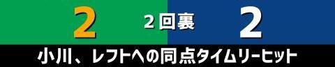 6月19日(土) セ・リーグ公式戦「ヤクルトvs.中日」【試合結果、打席結果】 中日、7-3で勝利! 神宮球場今季初勝利!!!