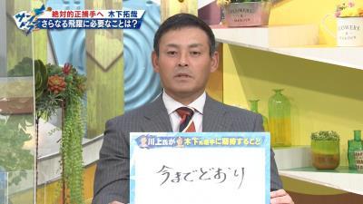 川上憲伸さんが絶対的正捕手を目指す中日・木下拓哉捕手に期待することは…「今までどおり」!?