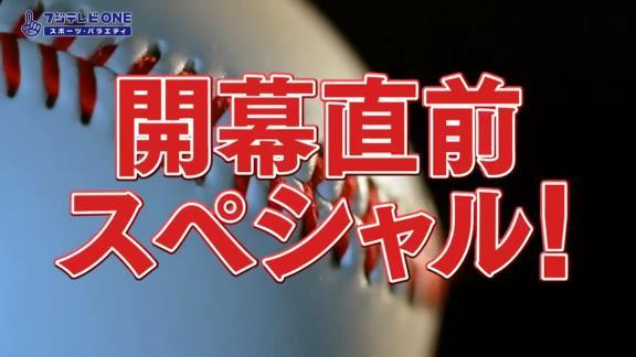 3月25日放送 プロ野球ニュース2021 開幕直前SP 豪華解説陣が大集合!