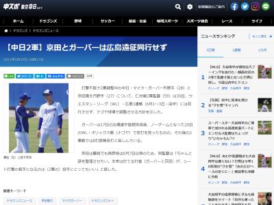 中日・京田陽太とガーバーは由宇での広島2軍戦には同行せず