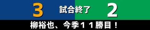 10月12日(火) セ・リーグ公式戦「中日vs.ヤクルト」【試合結果、打席結果】 中日、3-2で勝利! 見事な逆転勝ちで柳裕也投手が今季11勝目!!!