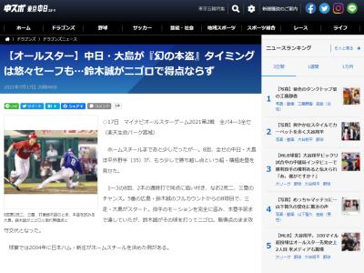 中日・大島洋平、オールスターでホームスチールを狙う【動画】