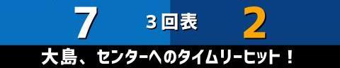 6月30日(水) セ・リーグ公式戦「DeNAvs.中日」【試合結果、打席結果】 中日、4-9で敗戦… 序盤から大量失点でリードを許す…